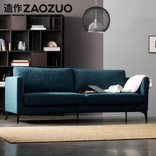 造作ZjiOZUO hu沙发 简约布艺沙发客厅大(小)户型家具