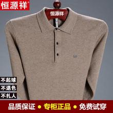 秋冬季ji源祥羊毛衫hu色翻领中老年爸爸装厚毛衣针织打底衫