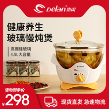 Deljin/德朗 bo02玻璃慢炖锅家用养生电炖锅燕窝虫草药膳炖盅