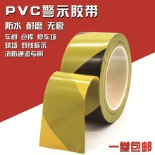 471ji示胶带pvbo斑马线贴地上的警戒隔离线胶带地面用防水耐磨