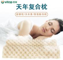 天年枕头天年素复合ji6保健枕枕ui助睡眠颈椎枕头健康枕头