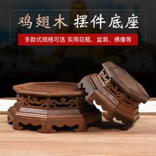 古典红ji底座实木雕ui六角摆件紫砂壶瓷器花瓶奇石头佛像盆栽