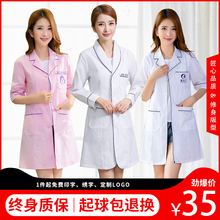美容师ji容院纹绣师ui女皮肤管理白大褂医生服长袖短袖