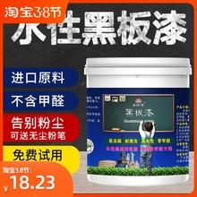 [jiasui]彩色黑板漆墙面乳胶漆水性