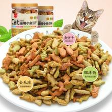 猫饼干ji零食猫吃的ui毛球磨牙洁齿猫薄荷猫用猫咪用品