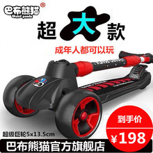 巴布熊ji滑板车宝宝ui-16岁大童闪光折叠划板车成年男女踏板车