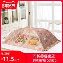 遮菜罩ji用饭桌套罩iu折叠防尘盖菜罩厨房防苍蝇盖饭菜的罩子
