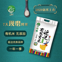 鸭泉 ji林延边有机iu宗5kg粳米寿司米粥米20年新米