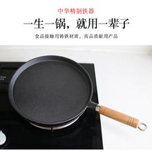 26cji无涂层鏊子iu锅家用烙饼不粘锅手抓饼煎饼果子工具烧烤盘