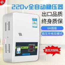 。稳压器220V全自动1500ji12w纯铜iu压空调调压器6800w