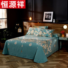 恒源祥ji棉磨毛床单an厚单件床三件套床罩老粗布老式印花被单