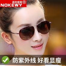 202ji新式防紫外ao镜时尚女士开车专用偏光镜蛤蟆镜墨镜潮眼镜