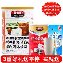 正品雅ji健牦牛骨粉dj粉增强营养品壮骨粉中老年的成的免疫力