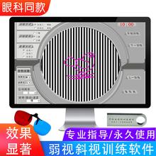 儿童弱视训练软件电脑网络光盘远视ji13视散光mi矫正系统
