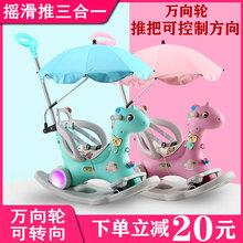 宝宝摇ji马木马万向mi车滑滑车周岁礼二合一婴儿摇椅转向摇马