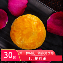 云尚吉ji云南特产美33现烤玫瑰零食糕点礼盒装320g包邮