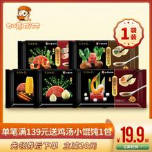 如意馄ji南美虾仁荠ej汤大馄饨懒的速冻早饭健康宝宝早餐300g