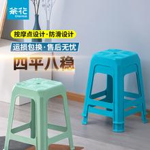 茶花塑ji凳子厨房凳en凳子家用餐桌凳子家用凳办公塑料凳
