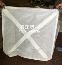 吨袋 ji价白色大开un1.5吨2吨金属预压全新太空袋吨包