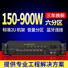校园广ji系统250un率定压蓝牙六分区学校园公共广播功放