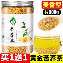 黄苦荞ji养生茶麦香un罐装500g清香型黄金大麦香茶特级