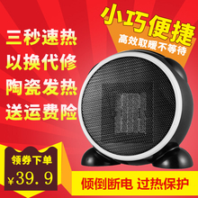 轩扬卡ji迷你学生(小)os暖器办公室家用取暖器节能速热