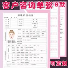 A4活页美容院顾客档ji7资料VIai值消费登记单页客户档案单张