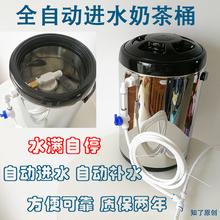 奶茶店ji品全自动进ai桶 自动进水保温桶10L不锈钢奶茶冷水桶
