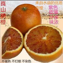 湖南邵ji新宁�~山脐ai样的塔罗科紫色玫瑰皮薄圆橙