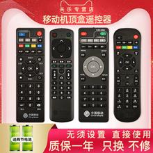 中国移动宽ji电视网络机lb遥控器万能通用有限数字魔百盒和咪咕中兴广东九联科技m