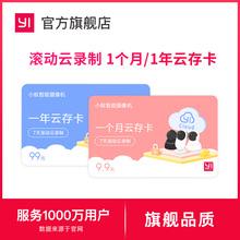 yi(小)蚁云蚁智能摄像ji7云服务云lb充值卡1个月/1年云存卡