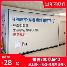 可移胶ji板墙贴不伤lb磁性软白板磁铁写字板贴纸可擦写家用挂式教学会议培训办公白