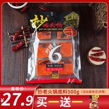 重庆佳ji抄老500lb袋手工全型麻辣烫底料懒的火锅(小)块装