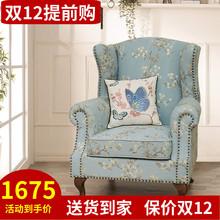 美式乡ji老虎椅布艺lw欧田园风格单的沙发客厅主的位老虎凳子