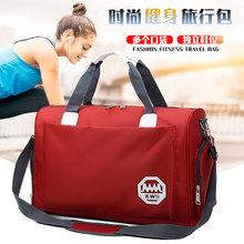 大容量ji行袋手提旅mo服包行李包女防水旅游包男健身包待产包