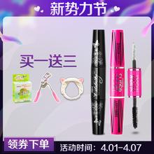 泰国Mjistineua 4D双头黑管粉管 浓密增纤长 防水不晕染 彩妆