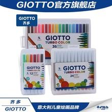 意大利jiIOTTOmo彩色笔24色绘画宝宝彩笔套装无毒可水洗