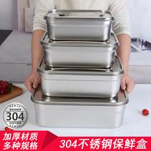 不锈钢ji鲜盒菜盆带mo饭盒长方形收纳盒304食品盒子餐盆留样