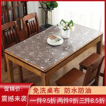 透明免ji软玻璃水晶mo台布pvc防水桌布防油垫