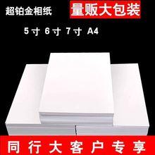 相纸批jia4喷墨打raR 5R 180gA5A6 相片纸a4照片打印 200g
