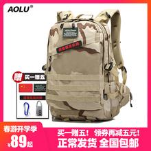 奥旅多ji能户外旅行ra山包双肩包男书包迷彩背包大容量三级包