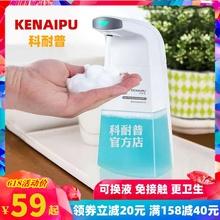 科耐普ji动洗手机智ra感应泡沫皂液器家用宝宝抑菌洗手液套装