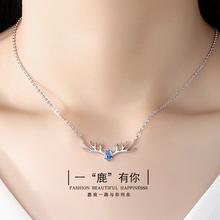 一鹿有ji纯银项链女ra潮网红鹿角水晶手链套装情的节生日礼物