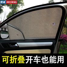 汽车 ji车防晒隔热si专用遮阳帘侧窗前后档遮光板防晒