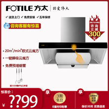 Fotjile/方太un-258-EMC2欧式抽吸油烟机一键瞬吸云魔方烟机旗舰5