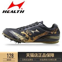 海尔斯ji81田径跑un 男女学生中短跑训练比赛运动训练鞋