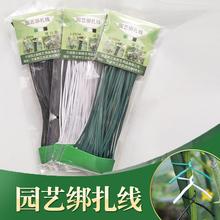 园之助ji支架植物扎un线绿植爬藤固定杆园艺扎丝藤架