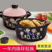 耐高温ji罐煲汤陶瓷uo沙炖燃气明火家用仔饭熬煮粥煤卡通