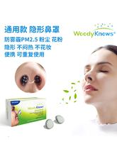 通用隐ji鼻罩鼻塞 uoPM2.5花粉尘过敏源男女鼻炎透气