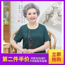 202ji新式中老年wu衣60岁妈妈装衬衫70奶奶薄T恤服装夏装短袖